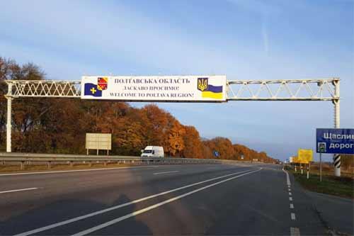 Полтавцям пропонують розробити макет межового знаку на в'їзді до області