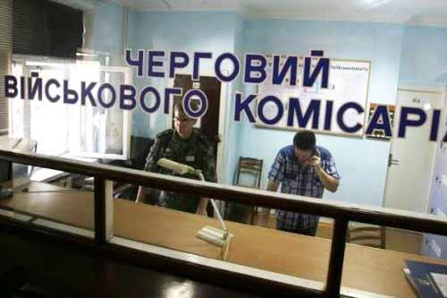 Гребінківський військкомат опублікував списки тих, хто ухиляється від призову