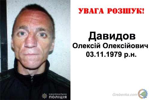 Гребінківським відділом поліції розшукується засуджений Олексій Давидов
