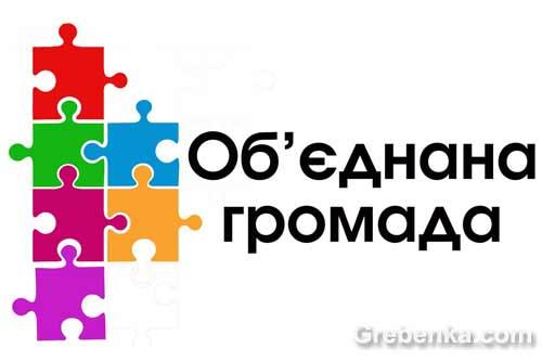 Бюджет Гребінківської міської ОТГ за січень-вересень 2018: Виконання становить 102,6 %