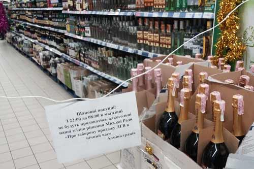Продавати алкоголь після 22:00 в Лубнах заборонено